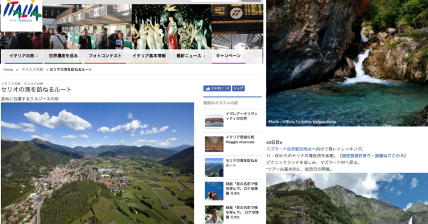 Val Seriana, Giappone, turismo