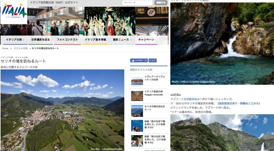 Photo of L'agenzia nazionale del turismo di Tokyo racconta la Val Seriana